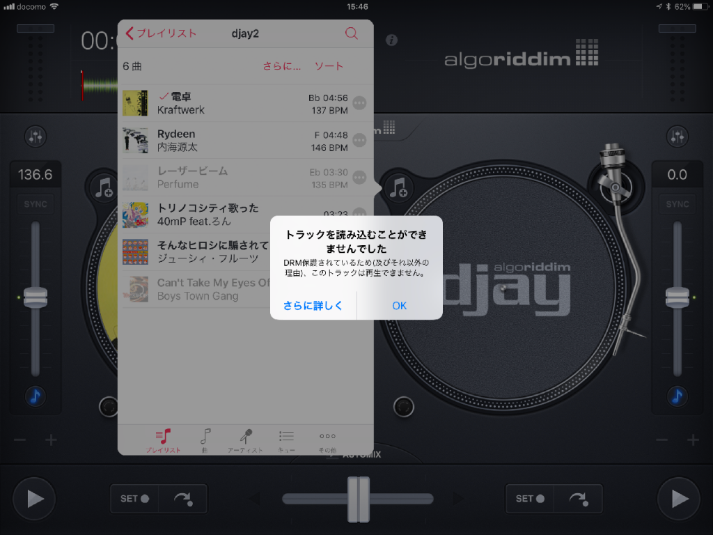 djay 2でApple Musicの曲を利用できない