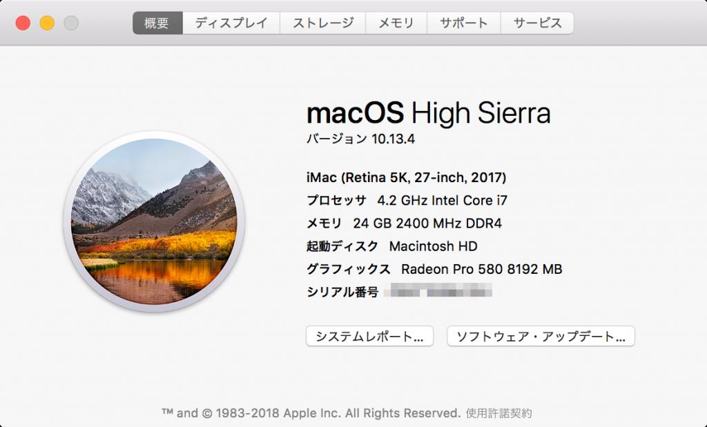 変換に使ったMacのスペック