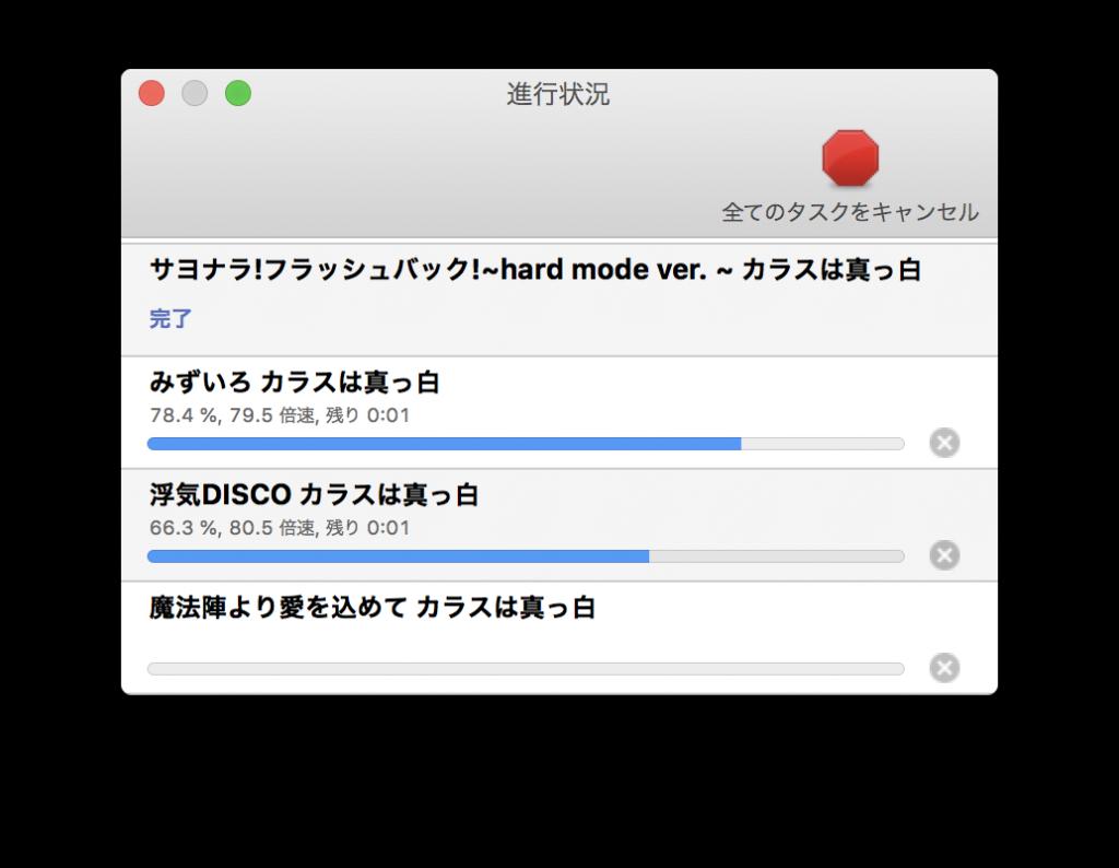 「AIFF」で出力した音声ファイルを「XLD」で「Apple Lossless」に変換し直しているところ