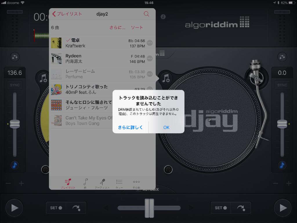 「djay 2」では、残念なことにApple Musicの曲をDJの音源には使えない