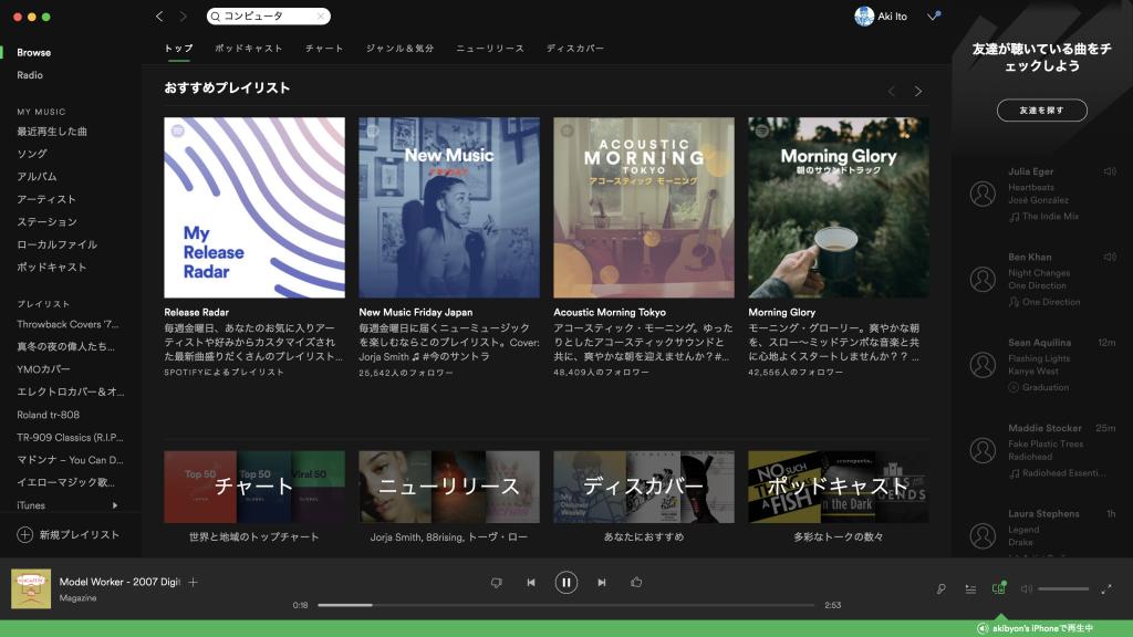Spotifyのリコメンド機能は豊富。どれが良いのかわからないぐらい