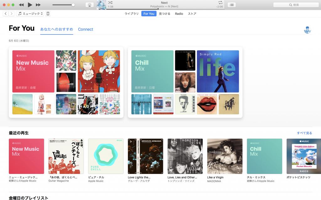 Apple Musicの「New Music Mix」や「Chill Mix」というプレイリストは筆者の気持ちをよくわかってくれる