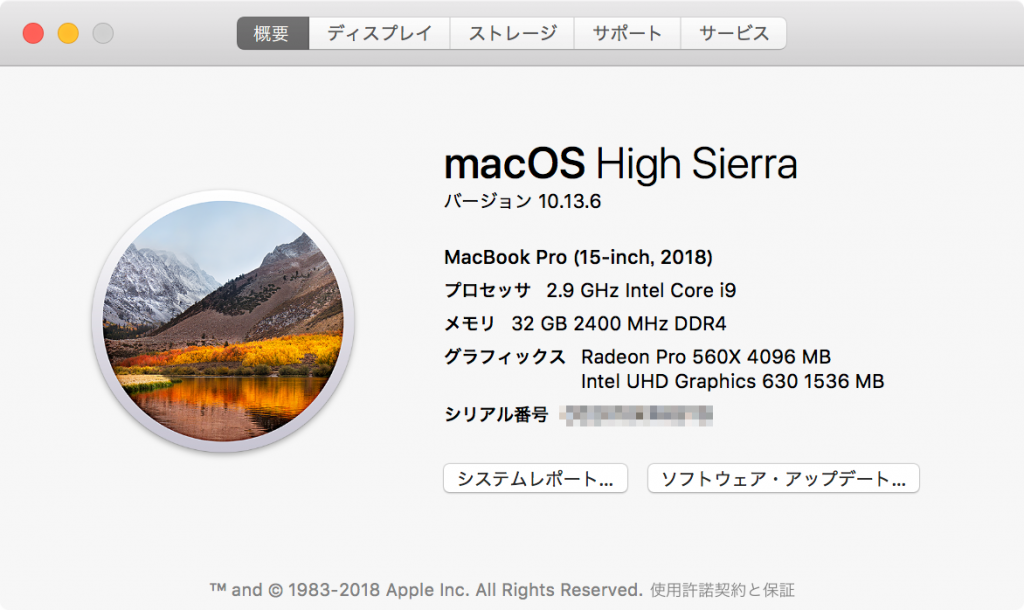 15インチMacBook Pro 2018のスペック