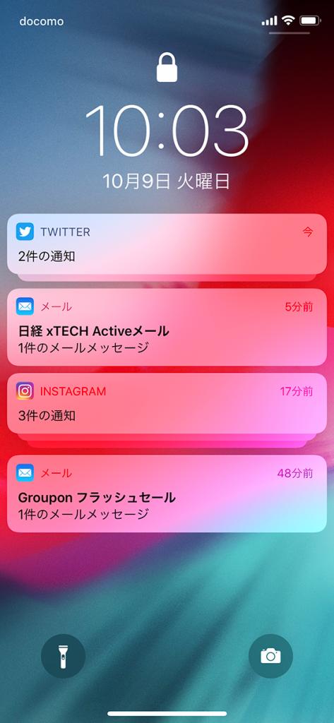 iOS 12では複数の通知はアプリごとに重なって表示。重なりをタップすると通知が広がって確認できる