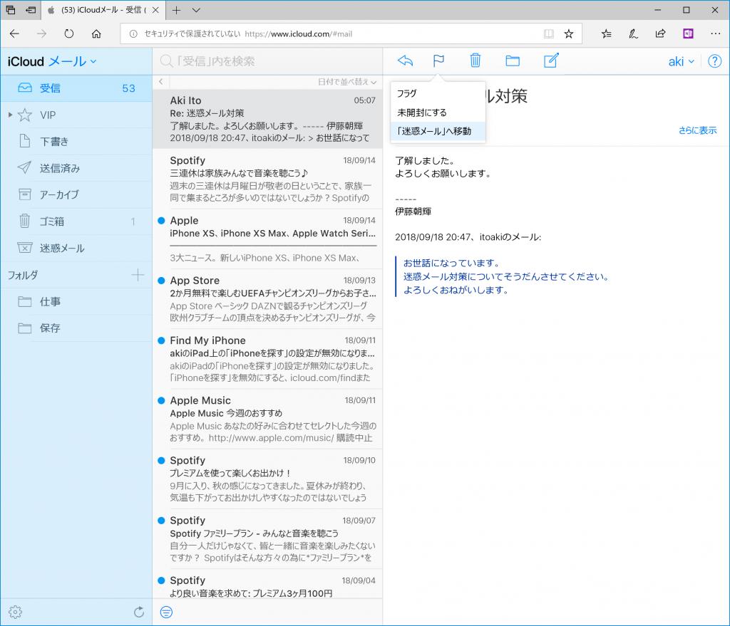 iCloudメールはパソコンのWebブラウザーでアクセスした「iCloud.com」の画面とも連動しており「フラグ」から、受信したメールを「迷惑メール」フォルダーに移動できる。「iCloud自動迷惑メールフィルタリング」機能の強化につながるとのこと