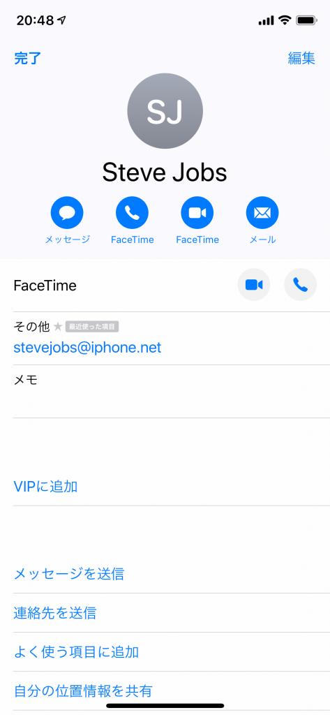 「メール」アプリで受信したメールの「差出人」をタップし表示された画面で「VIPに追加」をタップする