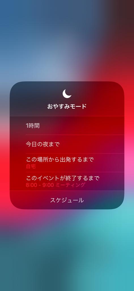 コントロールセンターの「おやすみモード」アイコンを長押しして表示される画面でおやすみモードが終了するタイミングを設定してオンにできる