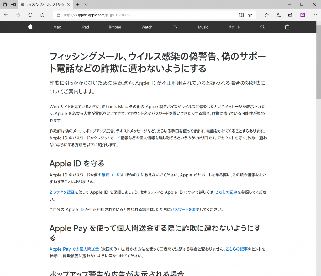 アップルのサポートページ「フィッシングメール、ウイルス感染の偽警告、偽のサポート電話などの詐欺に遭わないようにする」(https://support.apple.com/ja-jp/HT204759)は、疑わしいメールをアップルに通報する方法も解説されている