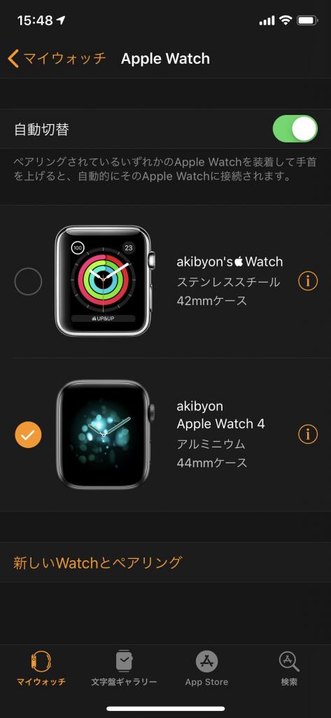 筆者のSeries 2は引退したわけではなく、日中はSeries 4、就寝中はSeries 2という運用をしている。バッテリー切れの心配なく、活動量を24時間測定可能だ。両方をiPhoneとペアリングしておくと自動的に装着したApple Watchに切り替えてくれる